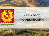 Администрация Горьковского сельсовета