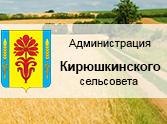 Администрация Кирюшкинского сельсовета Бугурусланского района Оренбургской области