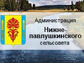 Администрация Нижнепавлушкинского сельсовета Бугурусланского района