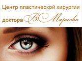 Центр пластической хирургии доктора Маркова