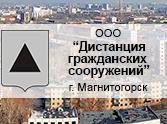 "OOO ""Дистанция гражданских сооружений"""