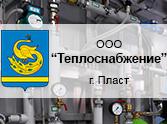 """ООО """"Теплоснабжение"""""""