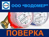 """ООО """"Водомер"""""""