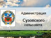 Сузопский сельсовет Алтайский край Солтонский район