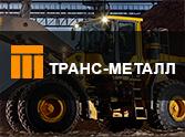 Транс-металл