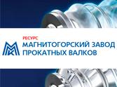 ЗАО «Магнитогорский завод прокатных валков»