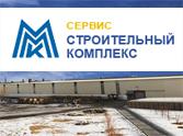 ЗАО «Строительный комплекс»