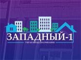 ООО «УК «Западный-1»